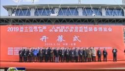 2019第十四届中国吉林现代农业机械装备展览会召开