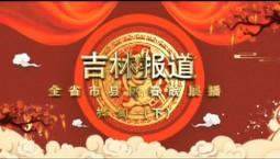吉林报道 春节特别节目《桦甸春晚》下_2019-03-15