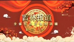 吉林报道 春节特别节目《舒兰春晚》上_2019-03-16
