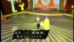 二人转总动员|先声夺人:战放 刘子琳演绎小帽《看秧歌》