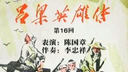 说书苑|吕梁英雄传(第16回)
