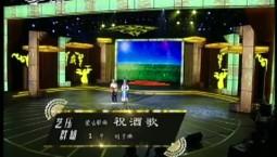 二人转总动员|艺压群雄:刘子琳演唱《祝酒歌》
