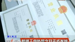 第1报道|新版工商执照3月1日正式发放