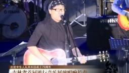 文化下午茶|吉林省首届流行音乐展演唱响长春_2019-03-23