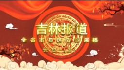 吉林报道|春节特别节目《长白春晚》上_2019-03-10