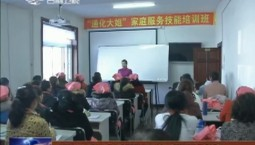 """""""通化大姐""""妇女家庭创业就业培训项目启动"""