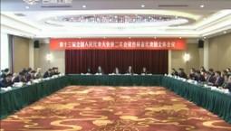 新闻早报 吉林代表团召开全体会议 传达学习习近平总书记在内蒙古代表团审议时的重要讲话精神