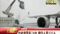 守望万博官网manbetx客户端|长春机场:出动清雪车74台 清扫人员320人