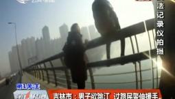 第1报道|吉林市:男子欲跳江 过路民警伸援手