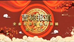吉林报道|春节特别节目《四平春晚》上_2019-03-08