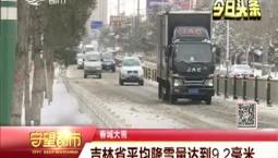 守望万博官网manbetx客户端|万博手机注册省平均降雪量达到9.2毫米