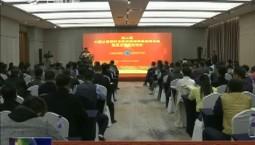 第二届中国长春秸秆生物质能源发展高峰论坛举行