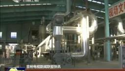 快讯:柳河县玉米秸秆综合利用项目建成投产
