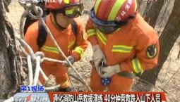 第1报道 通化消防山岳救援演练 40分钟营救跌入山下人员