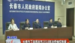 第1报道|长春市工商局发布2018年消费维权数据