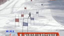 第1报道|第一届长春市青少年滑雪大奖赛开赛