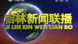吉林新闻联播2019_03-10