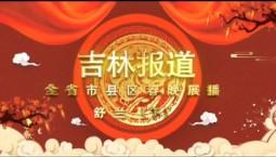 吉林报道 春节特别节目《舒兰春晚》下_2019-03-17