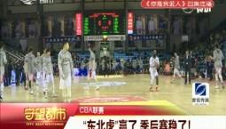 """守望都市 CBA联赛:""""东北虎""""赢了 季后赛稳了"""