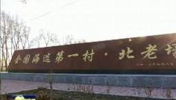 【爱国情 奋斗者】北老壕村:海阔天空任意选 村民自治载史册