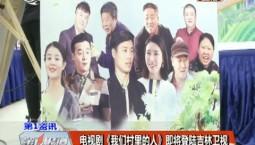 第1报道|电视剧《我们村里的人》即将登陆吉林卫视