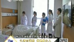 吉林卫生|认清宫颈癌 做健康女人_2019-03-08