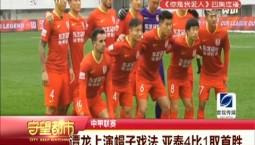 守望都市|中甲联赛:谭龙上演帽子戏法 亚泰4比1取首胜