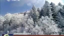 快讯:延边八家子仙峰国家森林公园出现大面积雾凇景观