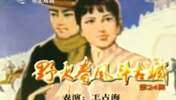 说书苑|野火春风斗古城(第24回)