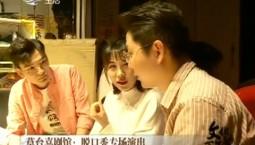 文化下午茶|草台戏剧馆:脱口秀专场演出_2019-03-23