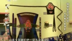 文化下午茶|奇妙博物馆 白族精品服饰展 _2019-03-23