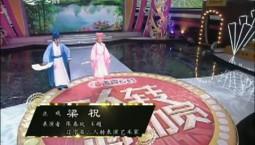 二人转总动员|张春风 王超演绎正戏《梁祝》