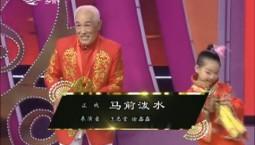二人转总动员|王忠堂 徐鑫鑫演绎正戏《马前泼水》