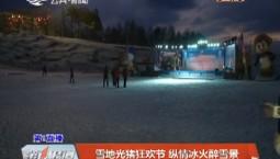 第1报道|雪地光猪狂欢节 纵情冰火醉雪景