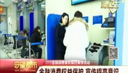 守望都市|中国人民银行:金融消费权益保护 宣传提高意识