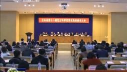 吉林省第十二届社会科学优秀成果奖颁奖大会召开