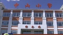 加快推进吉林教育现代化 办好人民满意的教育