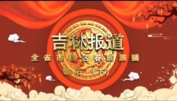吉林报道|春节特别节目《磐石春晚》下_2019-03-13