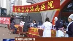世界防治结核病日:开展终结结核病行动 共建共享健康中国