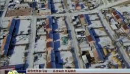 【脱贫攻坚在行动----真改实改 全面整改】吉林市农村危房力争3月底前全部整改到位