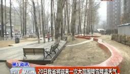 第1报道|20日吉林省将迎来一次大范围降雪降温天气