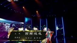 二人转总动员|郑桂云 姜有利演绎正戏《西厢观花》
