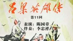 说书苑|吕梁英雄传(第11回)