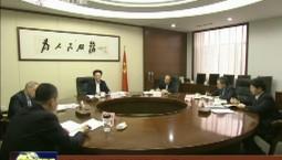 省政府党组召开专题民主生活会