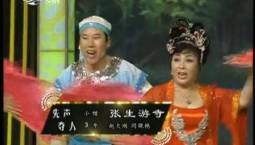 二人转总动员|先声夺人:赵大刚 闫晓艳演绎小帽《张生游寺》