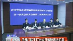 第1报道|四部门联手打击虚开骗税违法犯罪