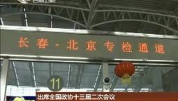 出席全国政协十三届二次会议住吉全国政协委员赴京向大会报到