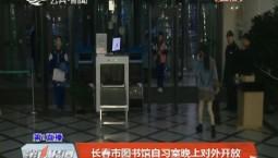 第1报道|长春市图书馆自习室晚上对外开放