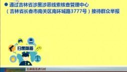 【扫黑除恶进行时】吉林省涉黑涉恶线索核查管理中心举报方式公布