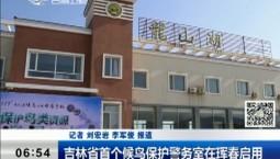 新闻早报|吉林省首个候鸟保护警务室在珲春启用